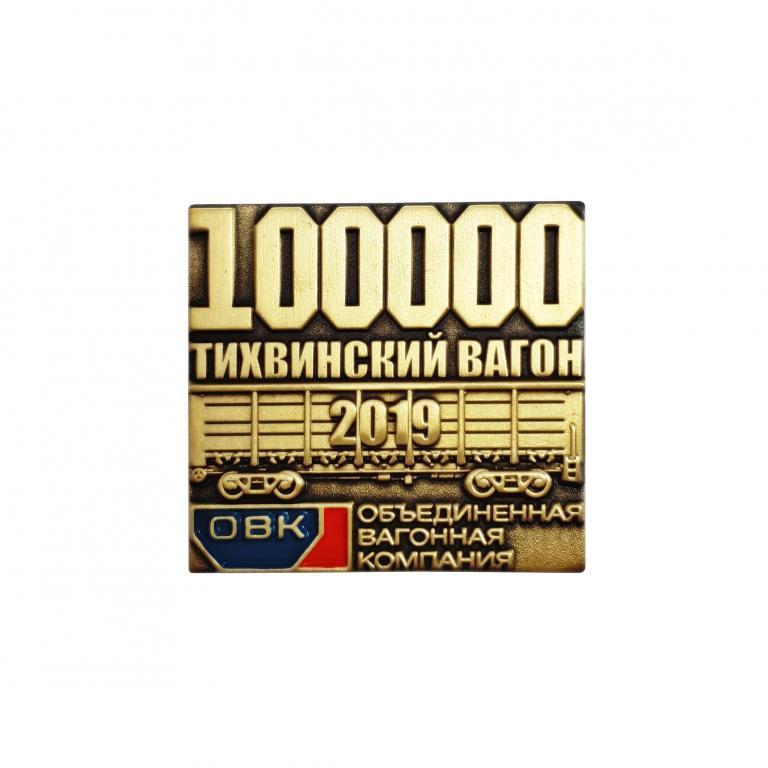 Значок 100000 Тихвинский вагон ОВК